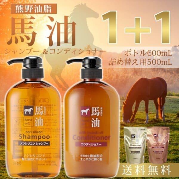 Dầu gội mỡ ngựa trị gàu Horse Oil Nhật Bản